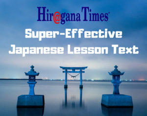 Super Japanese Lesson Texts – Infant's Learning Method Using Memory Magic