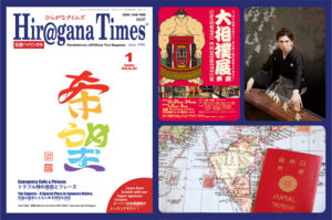 January 2019 issue is now on sale!(ひらがなタイムズ1月号)