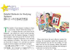 November 2018 Issue – Spotlight on Helpful Methods for Studying Japanese, and more