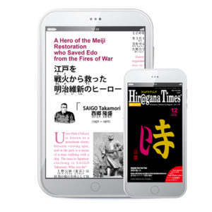 Hiragana Times Digital Version