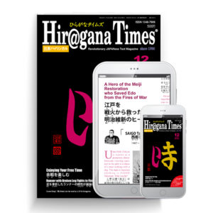 Hiragana Times Digital and Print Version