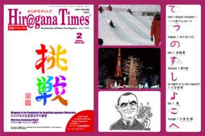 February 2019 issue is now on sale!(ひらがなタイムズ2月号)