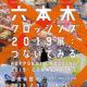 Japanese Modern Art Exhibition(日本の現代アートの展覧会)