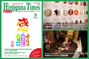 March 2019 issue is now on sale!(ひらがなタイムズ3月号)