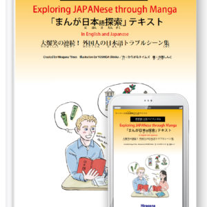 Exploring JAPANese through Manga