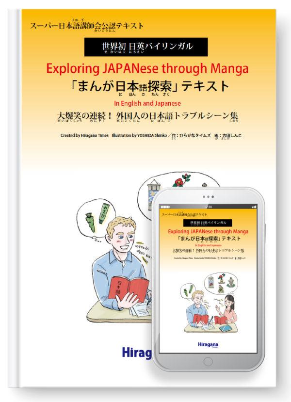 Exploring JAPANese through Manga