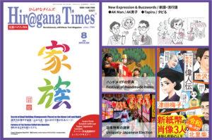 August 2019 issue Now on sale!(ひらがなタイムズ8月号)