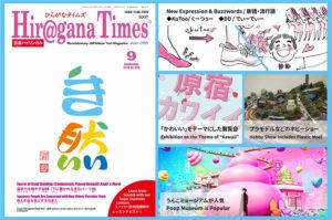 September 2019 issue will be on sale soon!(ひらがなタイムズ9月号)