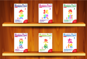 """Hiragana Times 2019 """"Back-Issues""""(digital) 12 issues in one go!"""