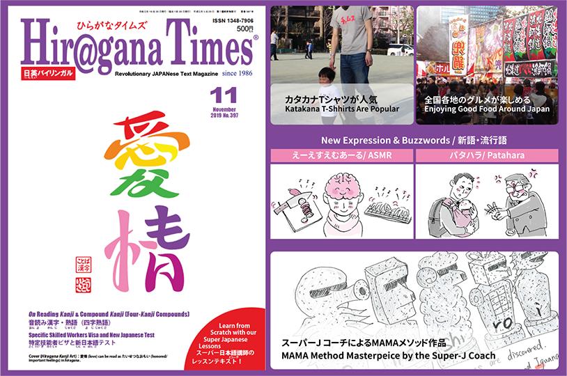 Hiragana Times November 2019 Issue Now on Sale!