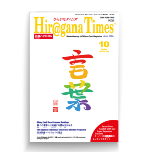 Hiragana Times October 2019 issue