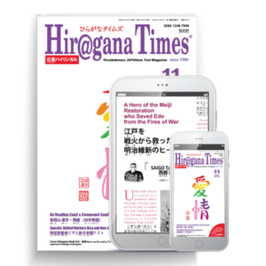 Hiragana Times November 2019 issue