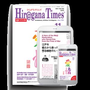 Hiragana Times November 2019 issue