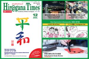December 2019 issue is on sale now!(ひらがなタイムズ12月号)
