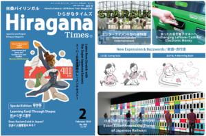 No. 400! February 2020 issue will be on sale soon!(遂に400号!ひらがなタイムズ2020年2月号)