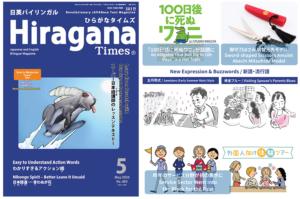 May 2020 issue will be on sale soon!(ひらがなタイムズ2020年5月号)