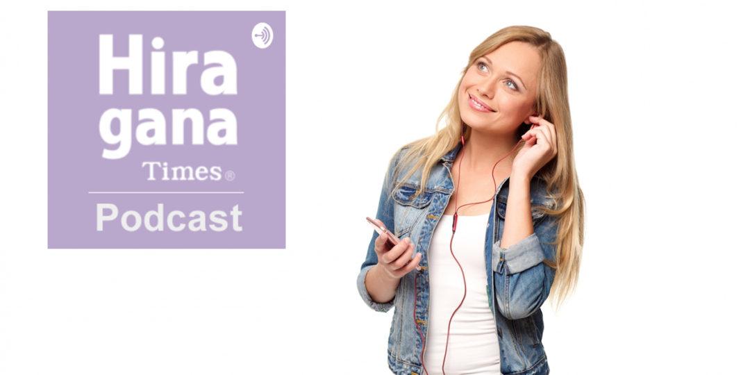 Hiragana Times Podcast image