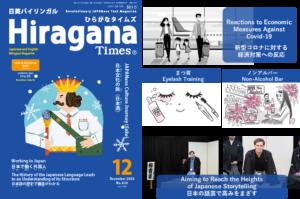 December 2020 issue is on sale Now!(ひらがなタイムズ2020年12月号)