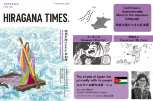 June 2021 issue is on sale Now!(ひらがなタイムズ2021年6月号)