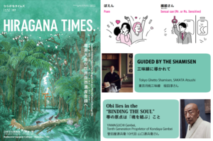 July 2021 issue is on sale Now!(ひらがなタイムズ2021年7月号)