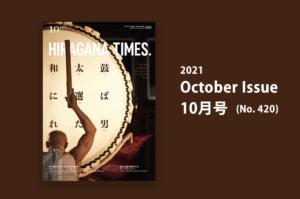 October 2021 issue is on sale Now!(ひらがなタイムズ2021年10月号)