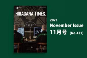 November 2021 issue is on sale Now!(ひらがなタイムズ2021年11月号)