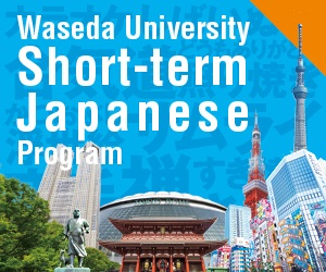 Waseda-University | Short-term Japanese Program