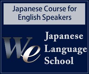 Japanese Course for English Speakers | We Japanese Language School
