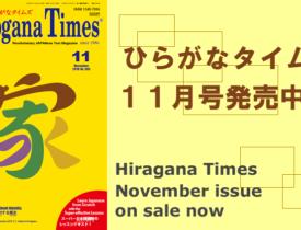 hiragana times revolutionary japanese text magazine